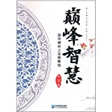 peak of wisdom: the essence of the brand marketing Guoxue(Chinese Edition)