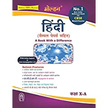 Golden Hindi: (With Sample Papers) A book with a Difference for Class- 10 A (For 2020 Final Exams)