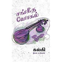 சங்கீத யோகம்: இசைக் கட்டுரைகள் (Tamil Edition)