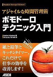 Pomodōro tekunikku nyūmon : ajairu na jikan kanrijutsu