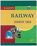 Railway Samanya Gyan