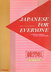 Japanese for Everyone: Workbook (Japanese for Everyone Series)