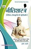 Ethics ,integrity & Aptitude (Hindi)
