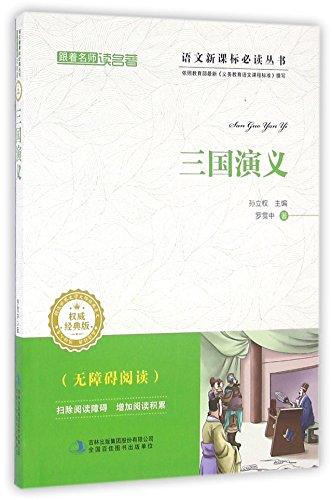 无障碍阅读权威版 三国演义(修订版)