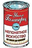 Непонятное искусство: От Моне до Бэнкси (Russian Edition)