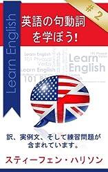 Eigo no Kudoushi wo Manabou dai ni kan (Japanese Edition)