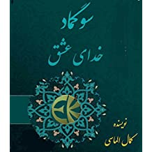 سوگماد خدای عشق: Sugmad GOD of love (English Edition)