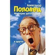 """Misterii doktora Gora"". Alexander Polovets: Bulat. Beglezy. Sn'y Odnopozova. Misterii doctora Gora. (Povesty i rasskaz'y)2013."