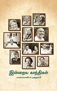 இன்றைய காந்திகள் / Indraiya Gandhigal (Tamil Edition)