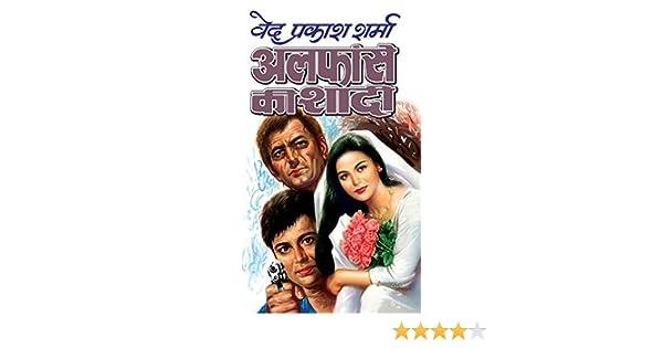 ved prakash sharma novel free in vijay vikas in hindi