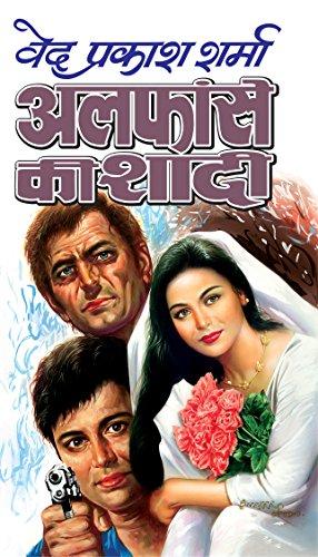 Ved Prakash Sharma Novels Pdf