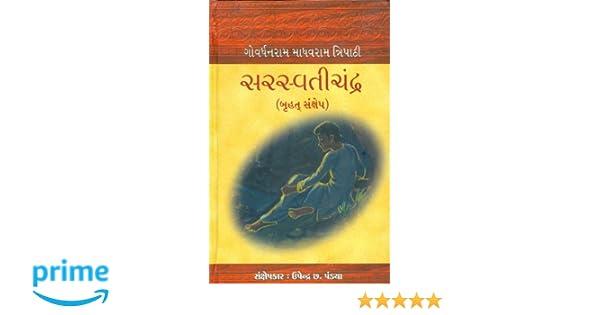 Saraswatichandra Novel In English Ebook