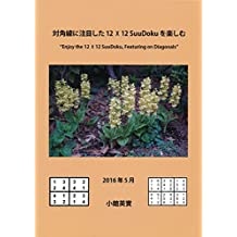 Enjoy 12 X 12 Suu Doku focusing on the diagonal (22nd CENTURY ART) (Japanese Edition)
