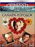 The Sweet Town of Samara / Samara-Gorodok by Pavel Snisarenko