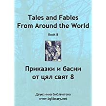 Tales and Fables from Around the World: Book 8 (English & Bulgarian) (BgLibrary Bilingual) (English Edition)