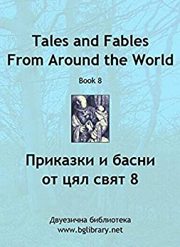 Tales and Fables from Around the World: Book 8 (English & Bulgarian) (BgLibrary Bilingual) (English Edition) par [Biblioteka, Dvuezichna]