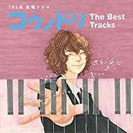 Kounodori The Best Tracks Original Soundtrack