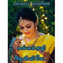 கன்னக்குழி அழகினிலே (Tamil Edition)