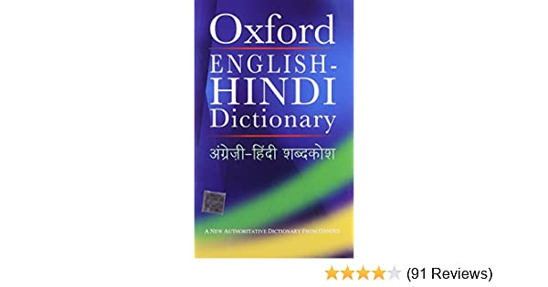 Buy English-Hindi Dictionary Book Online at Low Prices in India