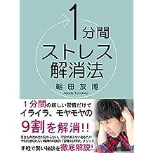Ippunkan Sutoresu kaisyoho: Ippunkannoatarashiisyuukanndakedeirairamoyamoyanokyuuwariwokaisyou (Japanese Edition)