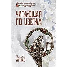 Читающая по цветам (Женский Исторический Роман) (Russian Edition)