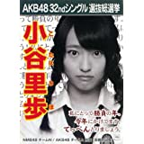 Board theater crawl goodbye AKB48 official life photograph 32nd single selection elections [snack village step] (japan import)