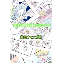 seitokaicyoutofuryounomikamikunomakemangasyu (Japanese Edition)