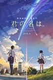 Kimi no na wa – Your Name – Japanese Movie Wall Poster Print - 30CM X 43CM Brand New