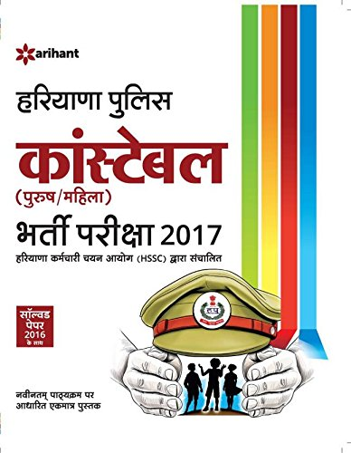 Haryana Police Constable Bharti Pariksha 2017