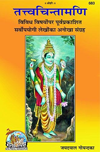 Tatvacintamani Sarvopyogi Lekhoka Anokha Sangrah Code 683 Hindi (Hindi Edition) por Gita Press Gorakhpur