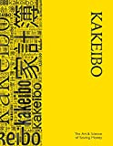 Kakeibo - The Art and Science of Saving Money: Spacious Household budgeting and finances journal with wordcloud in black on yellow cover, essential ... easy to use, helps you save efficiently.