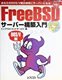 FreeBSD server build Introduction to DOS / V version (intranet series) ISBN: 4073903896 (1998) [Japanese Import]