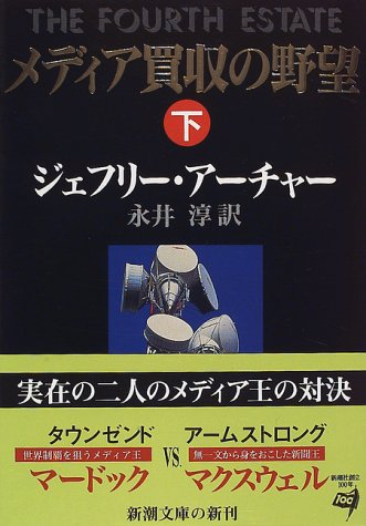 The Fourth Estate [Japanese Edition] (Volume # 2)