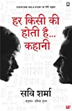 #10: Every One Has A Story  (Hindi)