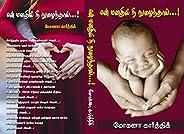 என் மனதில் நீ  நுழைந்தாய்: En manathil nee nuzhainthaai (Tamil Edition)