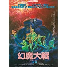 Armageddon: The Great Battle with Genma Poster (11 x 17 Inches - 28cm x 44cm) (1983) Japanese Style A