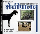 Shelipalan - Thanband Padhhatisah Savistar Shelipalan