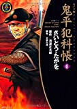Onihei hankacho : Waidoban. 45.