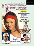 Health Plus Vol 32 (Hindi)