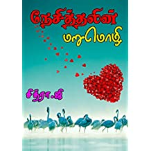 நேசித்தலின் மறுமொழி (Tamil Edition)