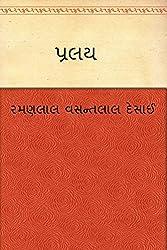 Pralay  (Gujarati)