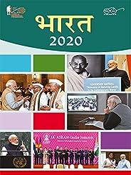 Bharat 2020 (Hindi Edition)