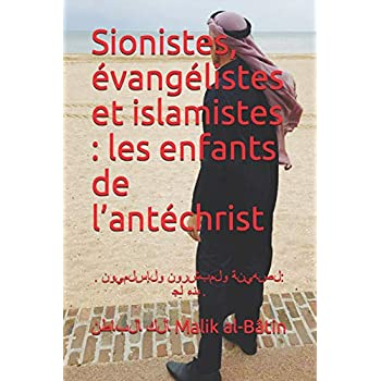Sionistes, évangélistes et islamistes : les enfants de l'antéchrist: .   الصهاينة والمبشرون والإسلاميون: أبناء الدجال.