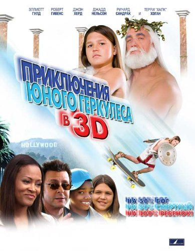Little Hercules in 3-D Plakat Movie Poster (11 x 17 Inches - 28cm x 44cm) (2009) Russian