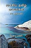Mukkiya Tamil Novelkal Sila Kurippukal