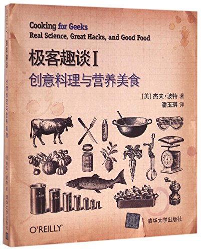 Cooking for Geeks: Real Science, Great Hacks, and Good Food (Chinese Edition)
