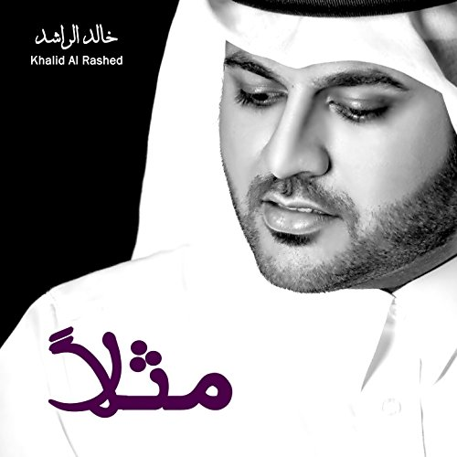 khaled al rashed mp3 gratuit