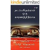 Nadappathellam Oru Kaaranathirkaaga - It Happens for a reason (Tamil) (Tamil Edition)