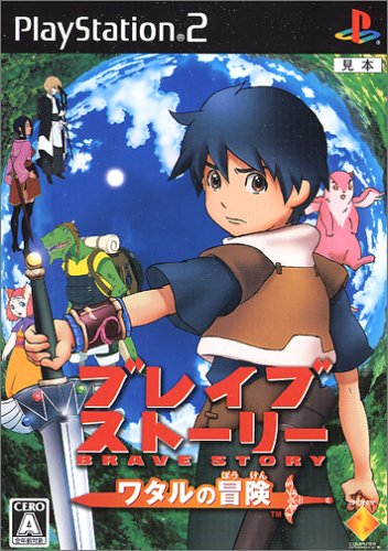 Brave Story: The Wataru's Adventure[Japanische Importspiele] Brave Ps2