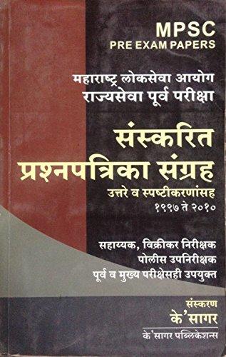 K Sagar MPSC Pre Exam Papers